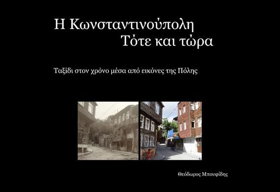 konstantinoupoli-tote-kai-tora