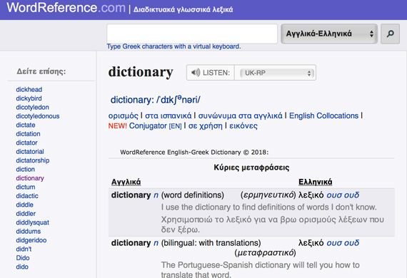 word-reference2